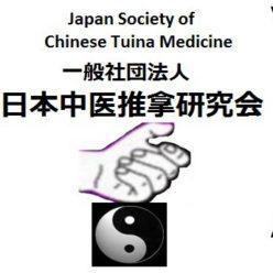 一般社団法人 日本中医推拿研究会